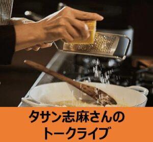 伝説の家政婦!タサン志麻さんトークライブ