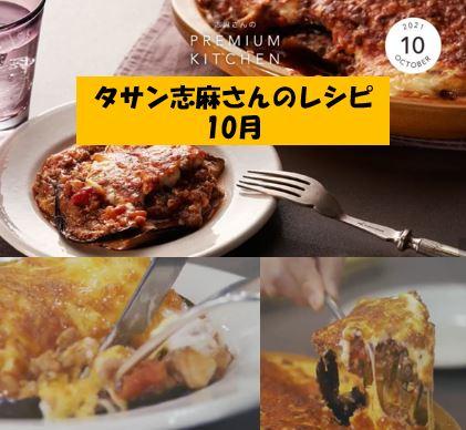 タサン志麻さんのスペシャルレシピ(10月)