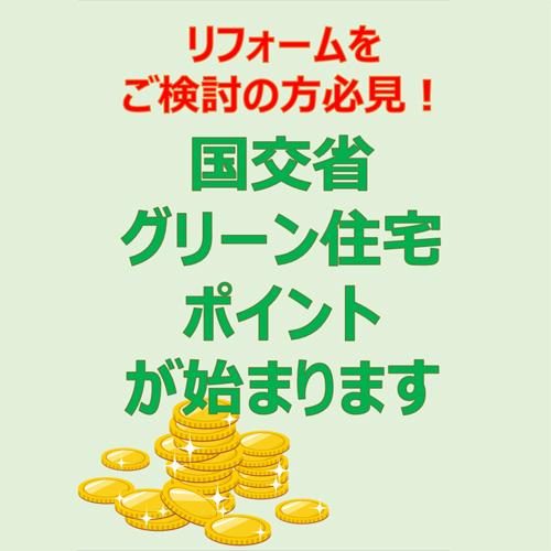 申請期間延長決定!10月末契約分まで!国交省グリーン住宅ポイントラストチャンス!!